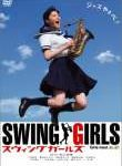 swing_g