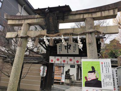 菅原院天満宮神社